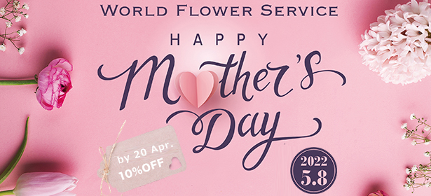 Send Mother's Day Flowers Online to Japan.